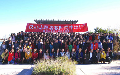 Professional Development Program for Hanban Guest Chinese Teachers group photo